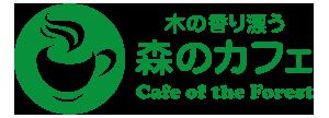 木の香り漂う「森のカフェ」