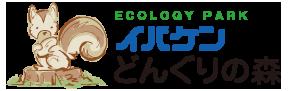 エコロジーパーク「どんぐりの森」