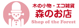 木の小物・エコ雑貨「森のお店」